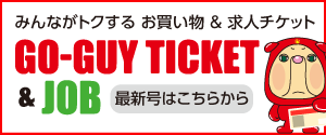 ゴーガイチケット新大阪・十三
