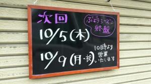 こじま農園 5日 9日