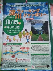 淀川ウォーキングラリー ポスター
