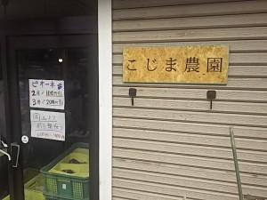 こじま農園 開店