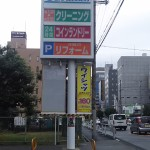 LIFE CLEANERS 看板