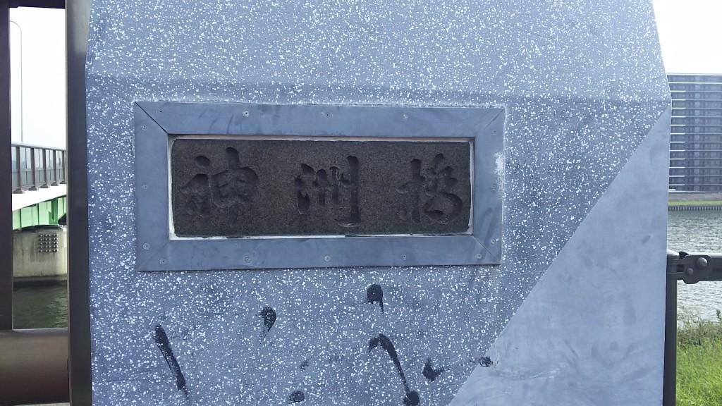 神洲橋 名前アップ