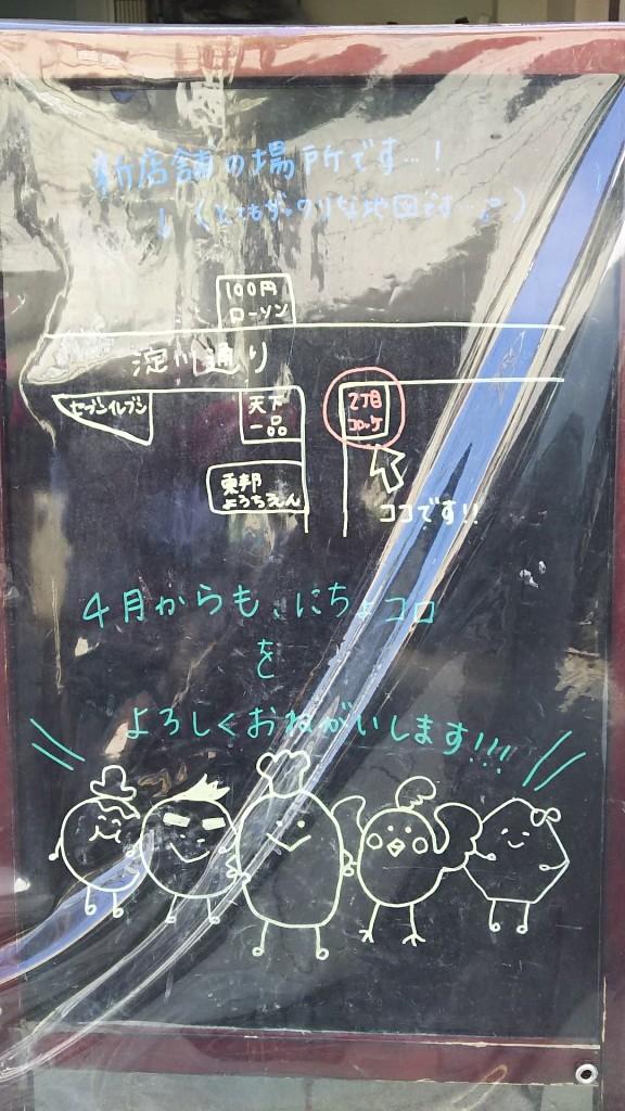 二丁目コロッケ 移転 黒板