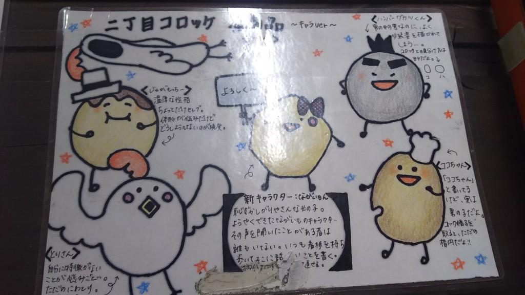 2丁目コロッケ キャラクター案内