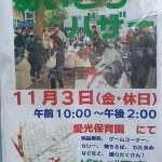 愛光保育園 バザーポスター