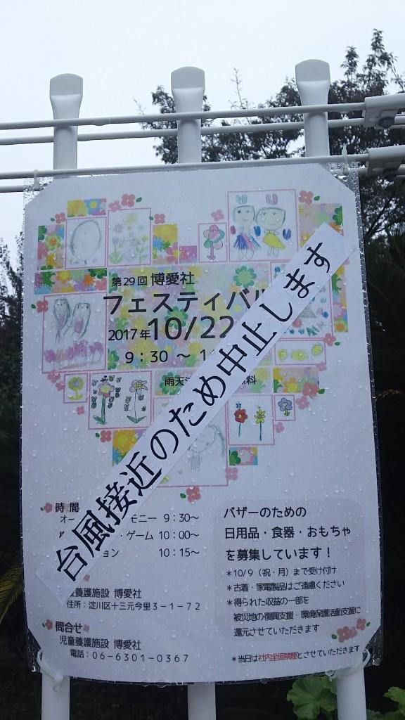 博愛社フェスティバル 中止ポスター