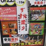 デイサービスセンター 元気! 秋祭りポスター