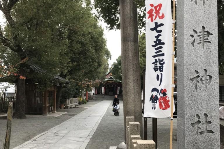 神津神社 七五三 正面