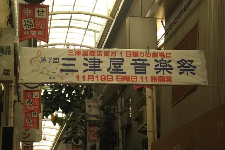 みつや音楽祭 商店街 横断幕