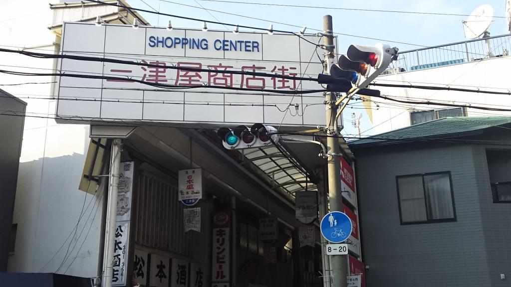三津屋商店街 南側入口