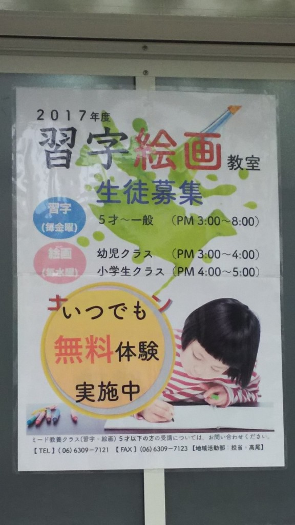 ミード 習字・絵画教室ポスター