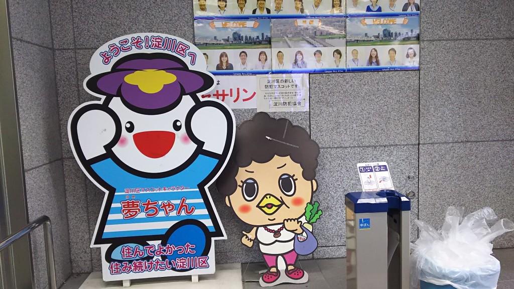 淀川区役所 夢ちゃんとキャサリン