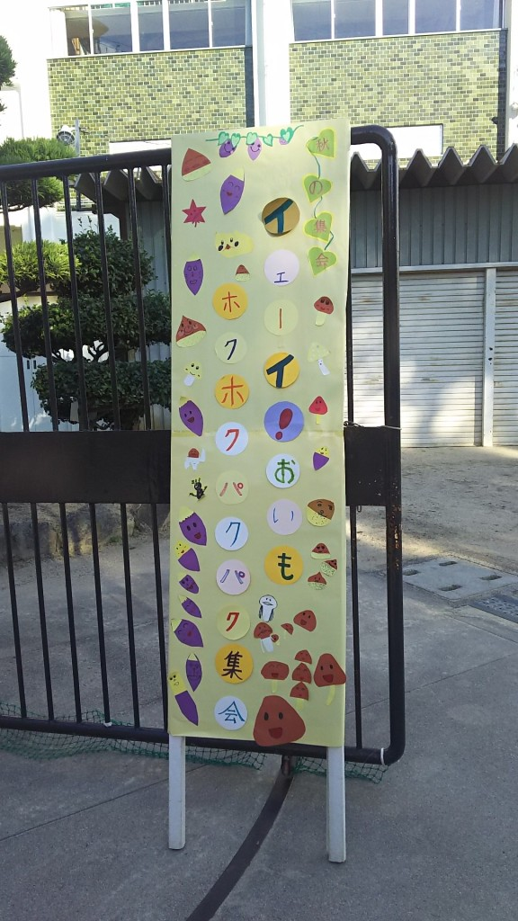 木川南小学校 秋の集会看板