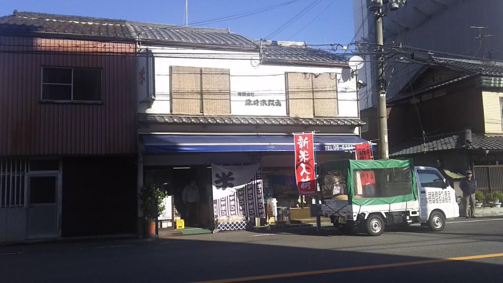 木川東 藤井米穀店