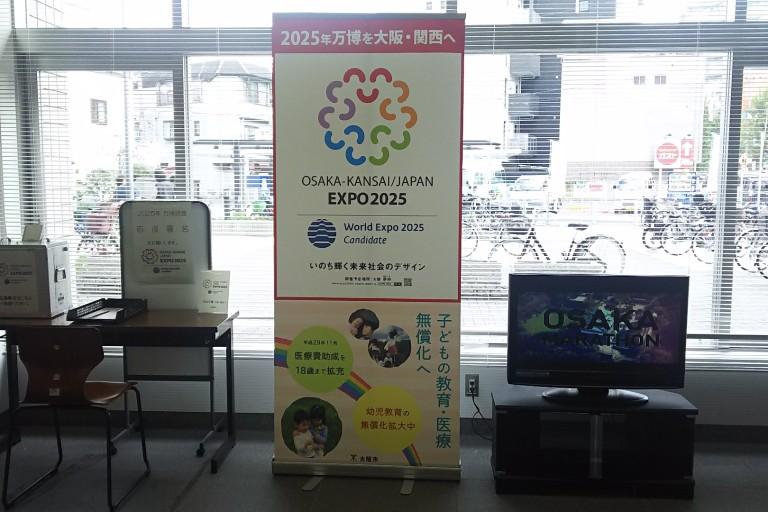 淀川区役所 大阪万博2025誘致 応援署名ブース