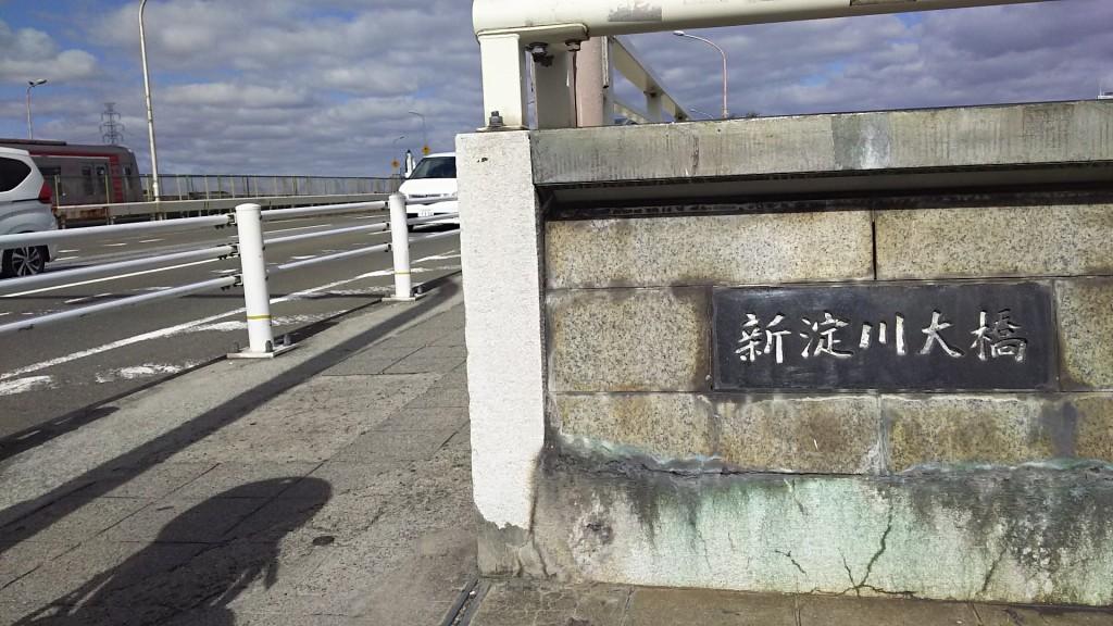 新淀川大橋の表示