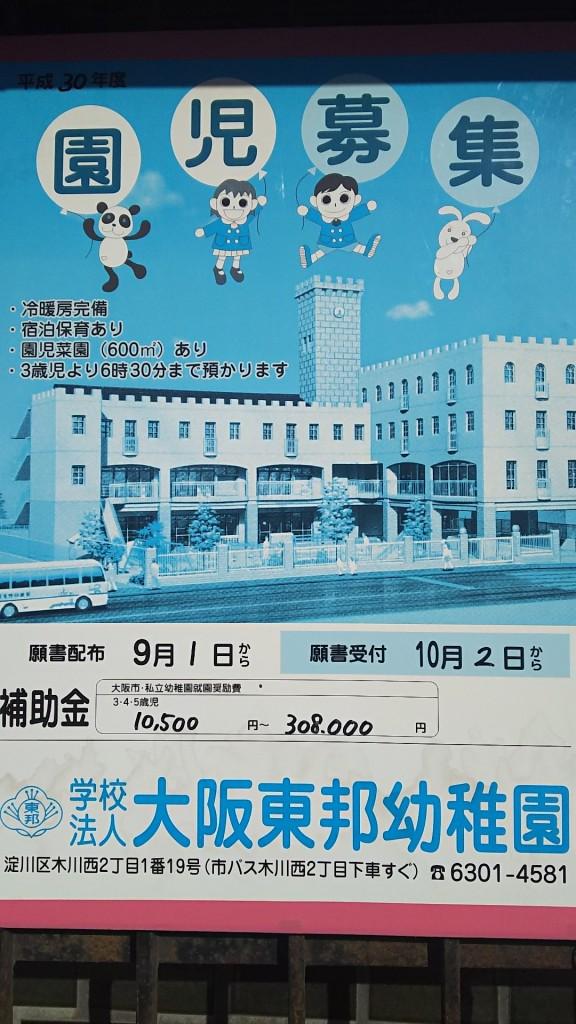 東邦幼稚園 園児募集のポスター