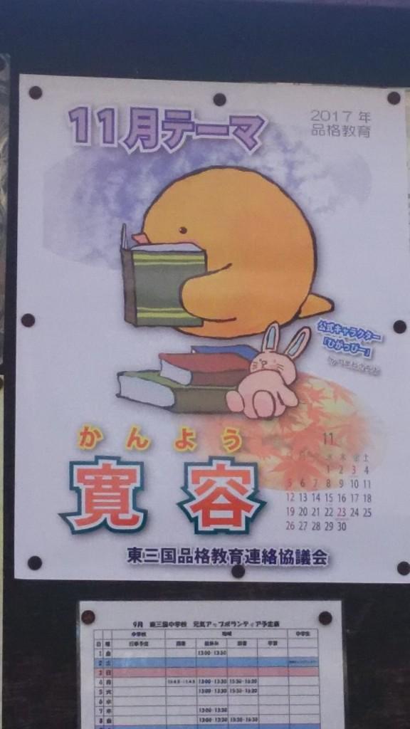 東三国 品格教育連絡協議会 ポスター