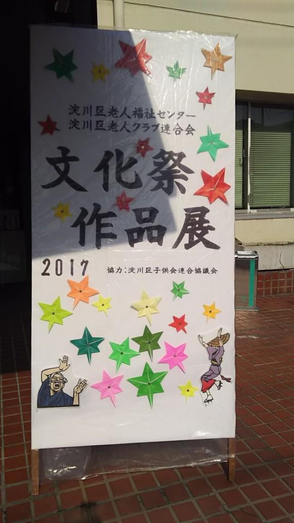 文化祭 作品展 2017 看板