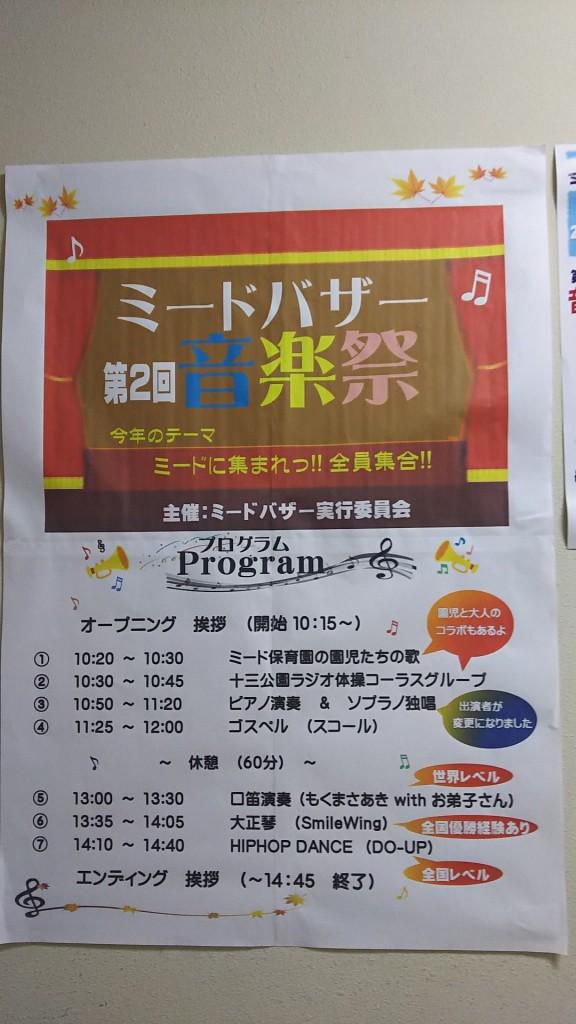 ミード 音楽祭 プログラム