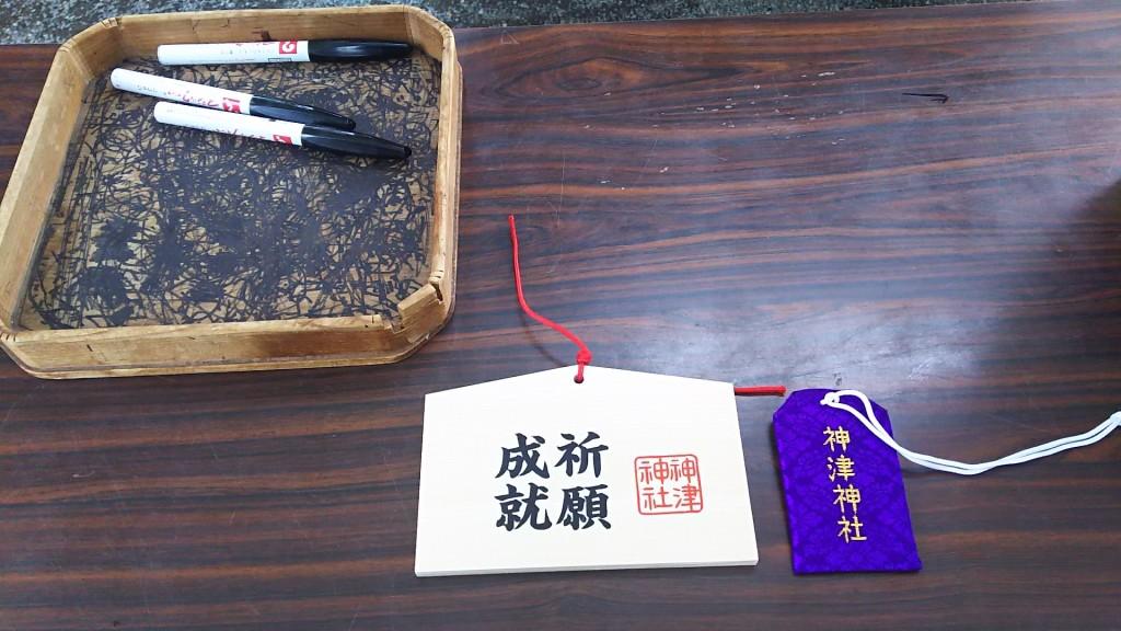 神津神社 絵馬を書くところ