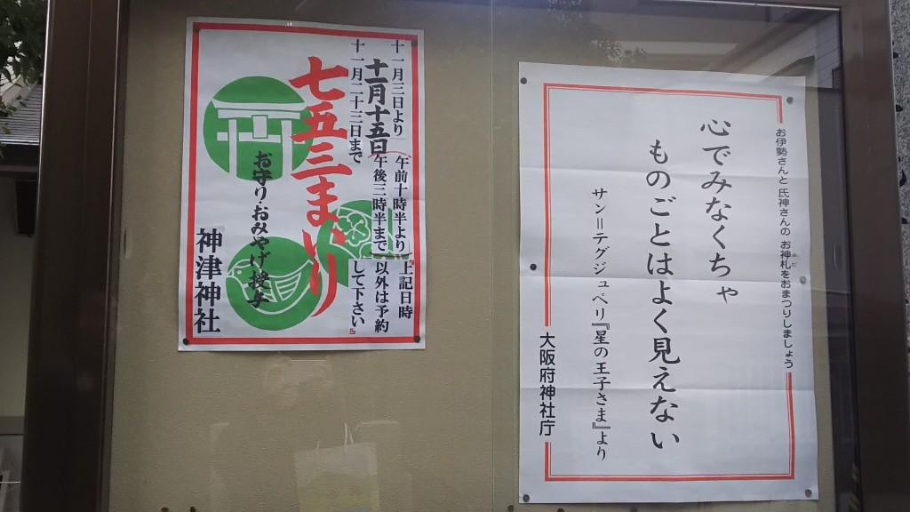 神津神社 七五三 ポスター