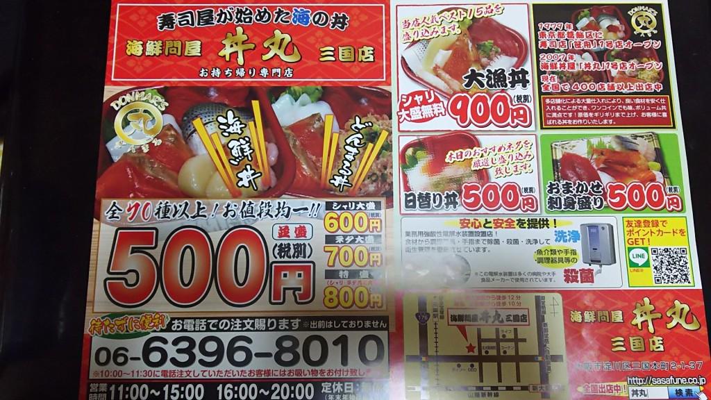 丼丸 三国店 メニュー表