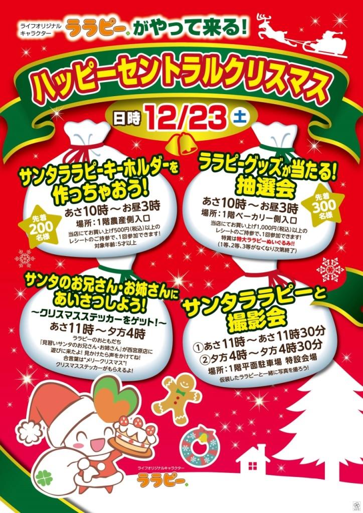 ハッピーセントラルクリスマス ポスター