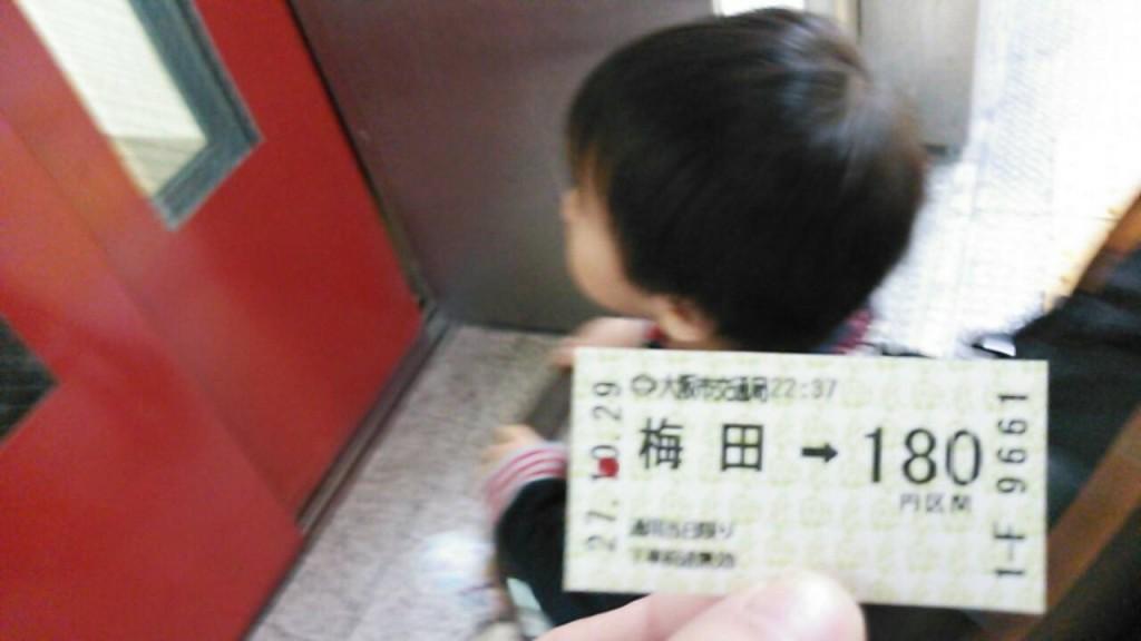 御堂筋線の切符 エレベーター