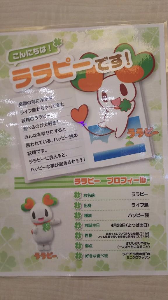 ララピーの紹介ポスター