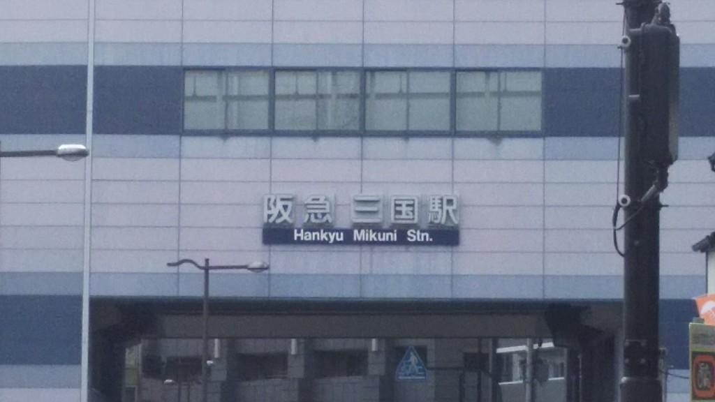 阪急 三国駅 外観
