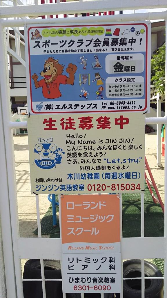 木川幼稚園前 習いごとほ