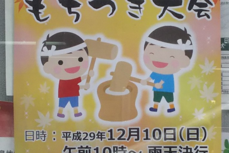 西中島小学校 餅つき大会