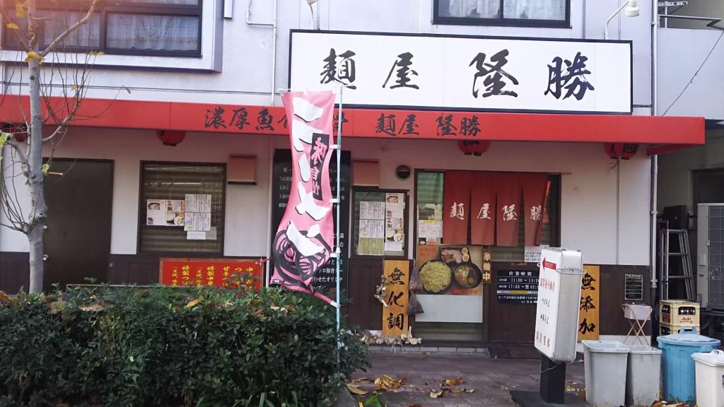 麺屋 隆勝 正面