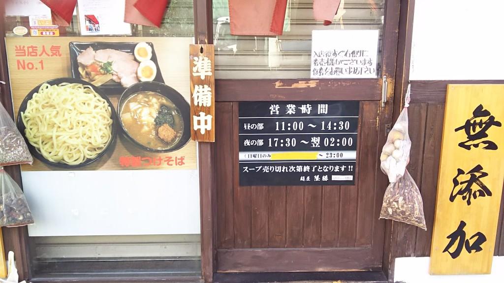 麺屋 隆勝 営業時間