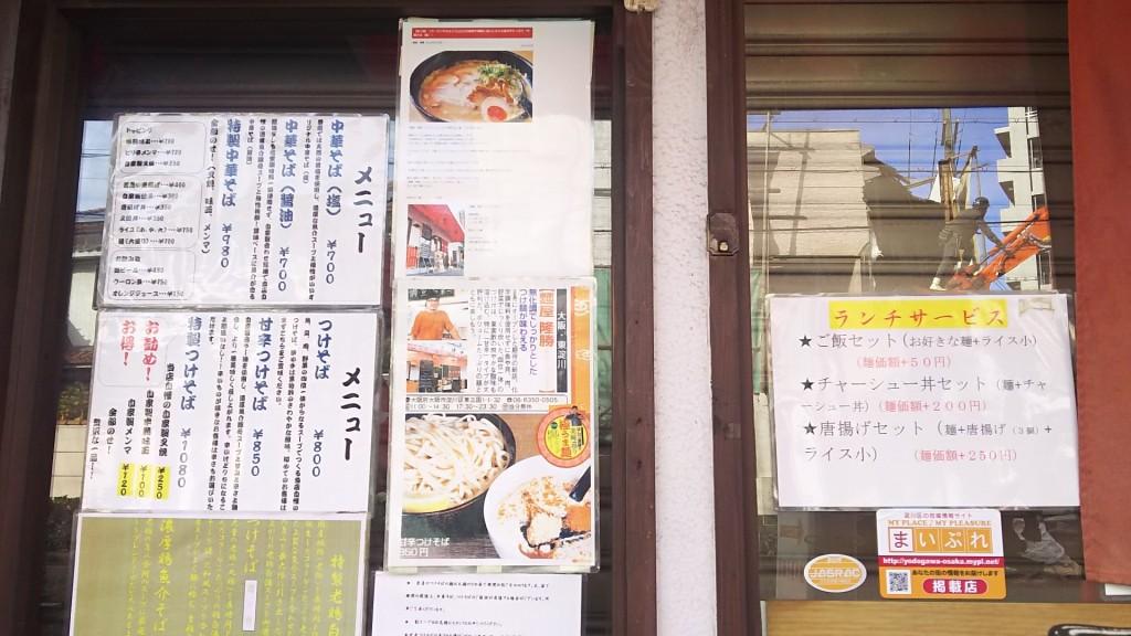 麺屋 隆勝 メニュー