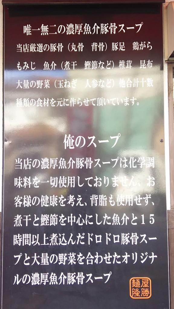 麺屋 隆勝 『俺のスープ』