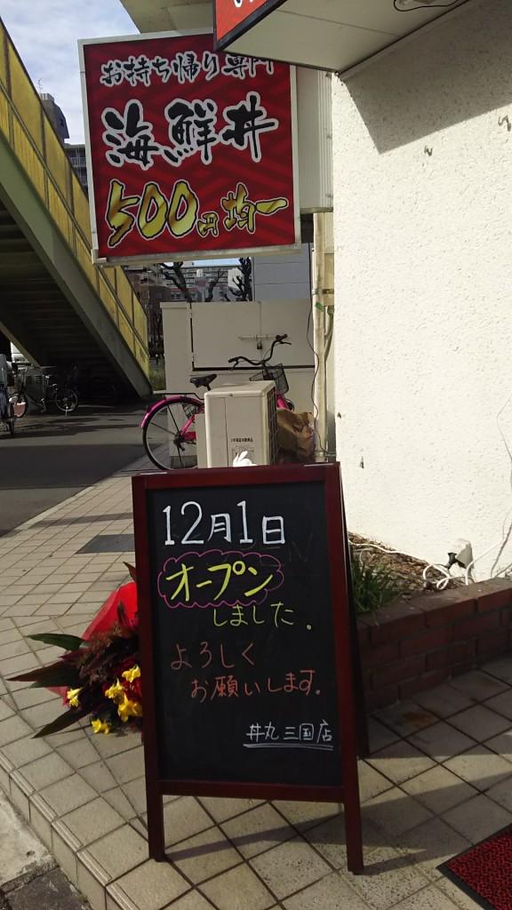 丼丸 三国店 オープン看板