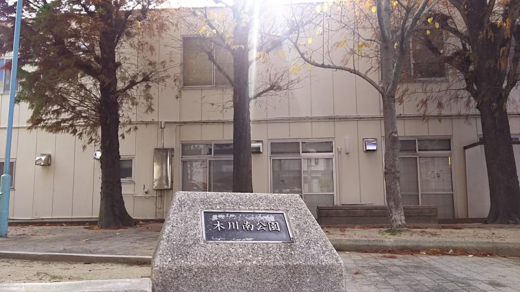 木川南公園 木川南福祉会館 老人いこいの家
