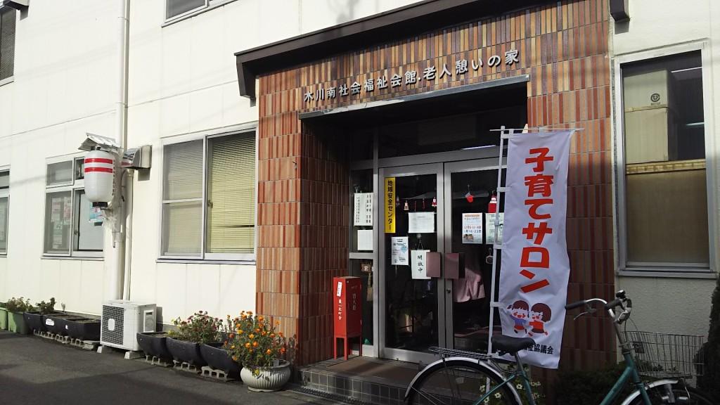 木川南社会福祉会館・老人福祉会館