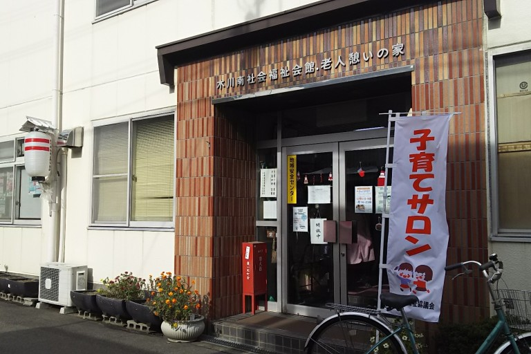 木川南 社会福祉会館・老人憩いの家 正面