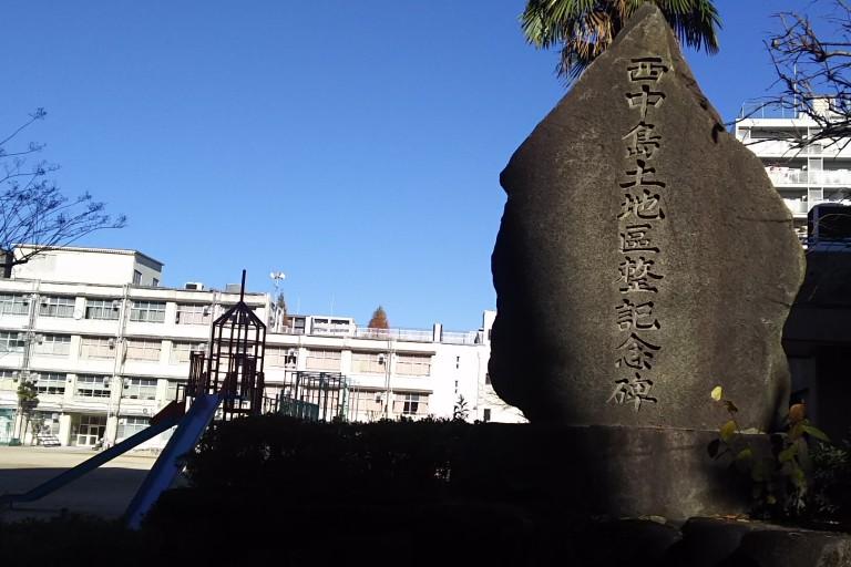 西中島小学校と 西中島土地区整記念碑