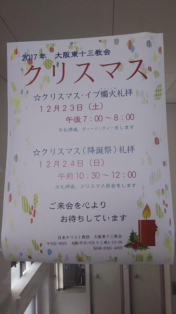 大阪東十三教会 クリスマス 礼拝ポスター