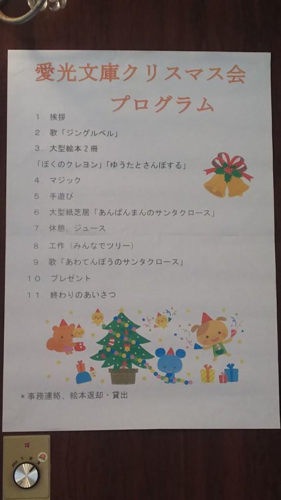 愛光文庫クリスマス会 プログラム