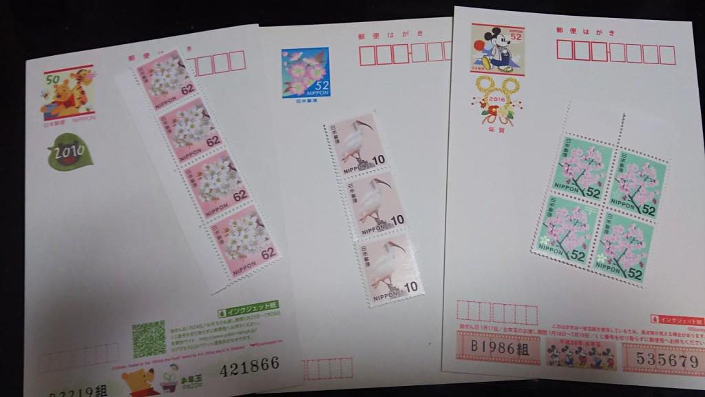 52円はがき 62円切手