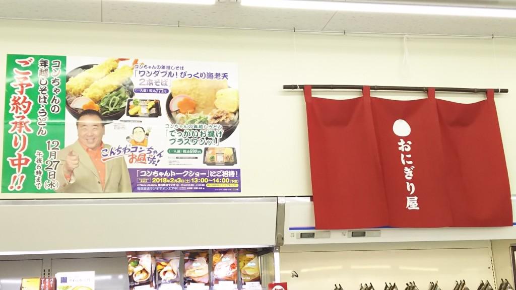 年越蕎麦・饂飩 おにぎり屋 ポスター