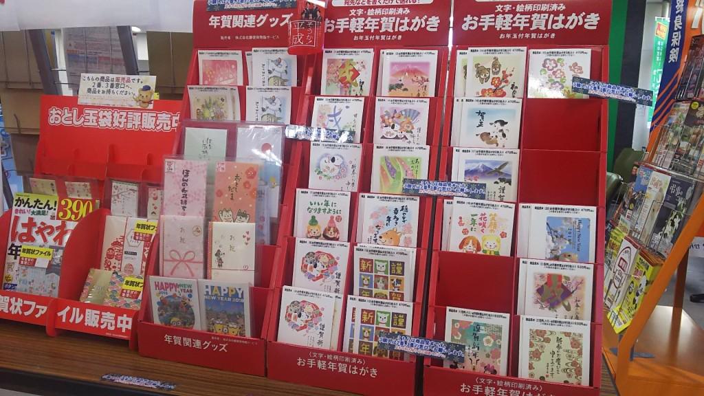 淀川郵便局 年賀状・ポチ袋 展示