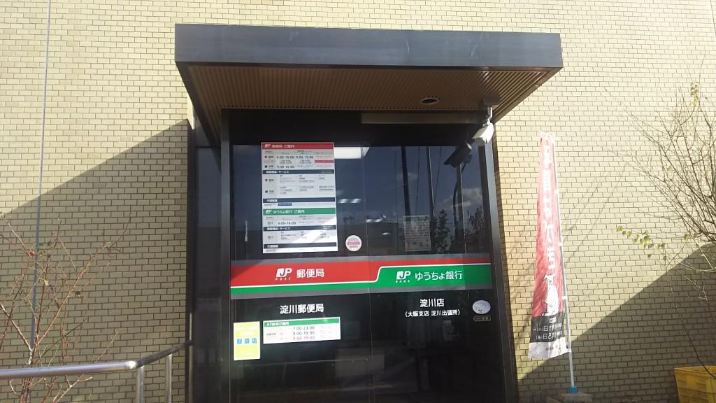 淀川郵便局 入り口