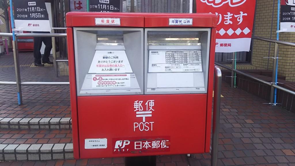 淀川郵便局 ポスト