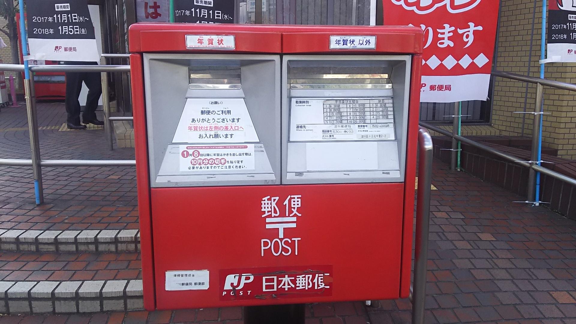 ポスト 郵便 時間 局 集荷